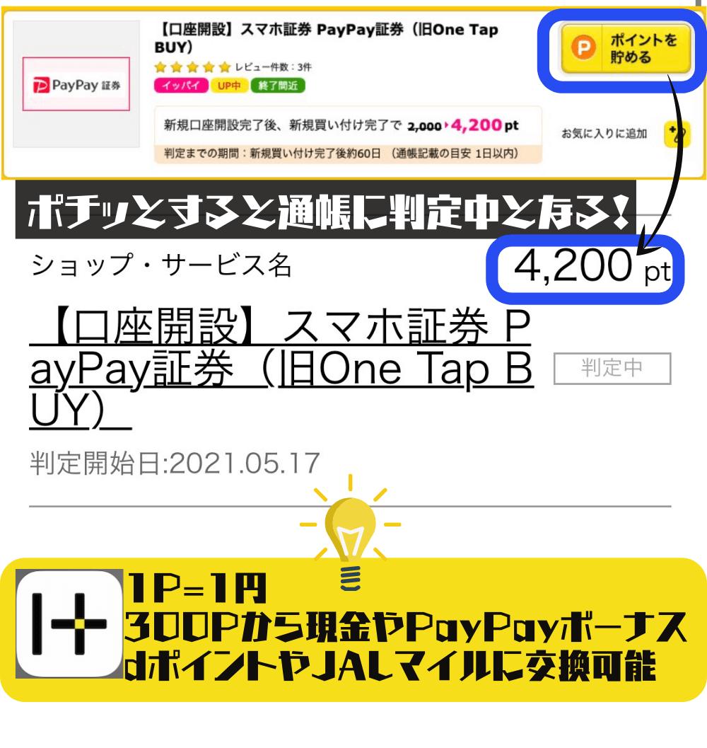ハピタス(ポイントサイト )PayPay証券