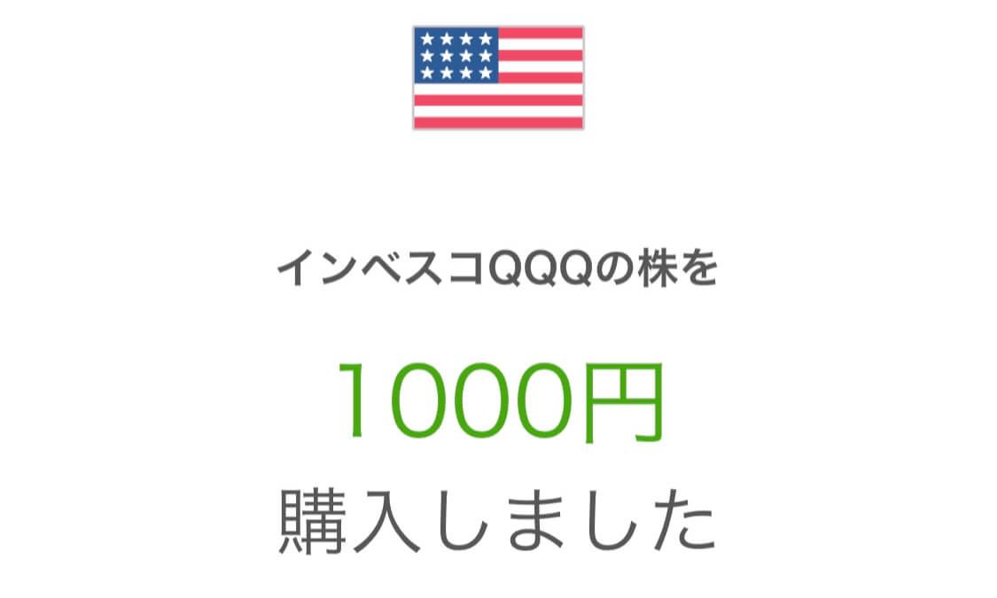 PayPay証券QQQを1,000円購入