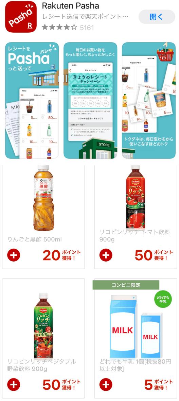 楽天パシャ解説5-12