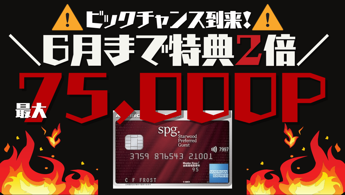 SPGアメックス新規入会キャンペーンで最大75000ポイントは2022年6月30日申し込み分まで