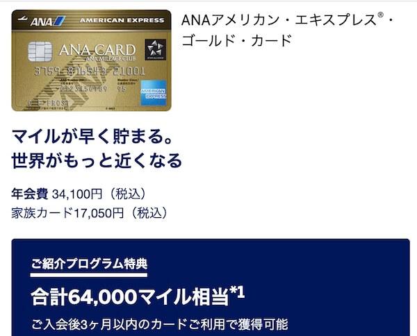 ANAアメックスゴールド入会キャンペーン64,000マイル