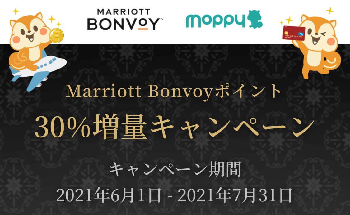 マリオット30%増量キャンペーン