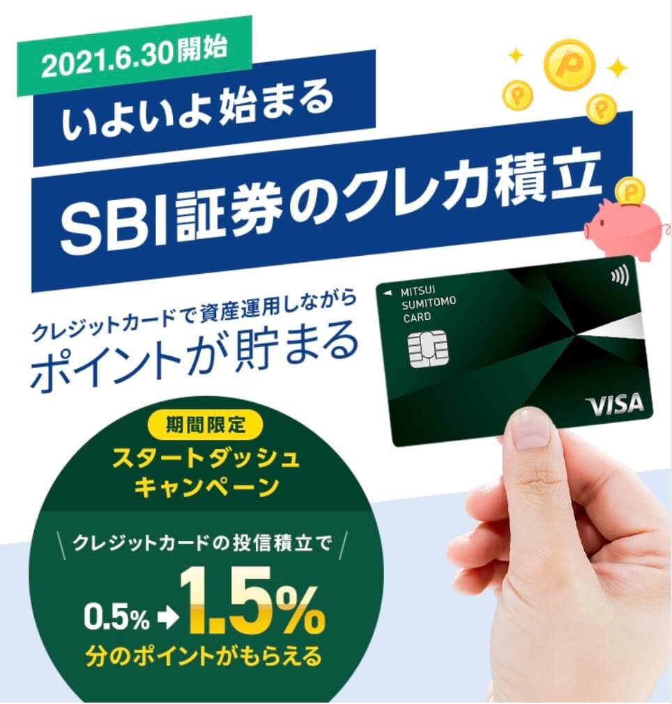 SBI証券クレカ積立「スタートダッシュキャンペーン」Vポイント1.5%