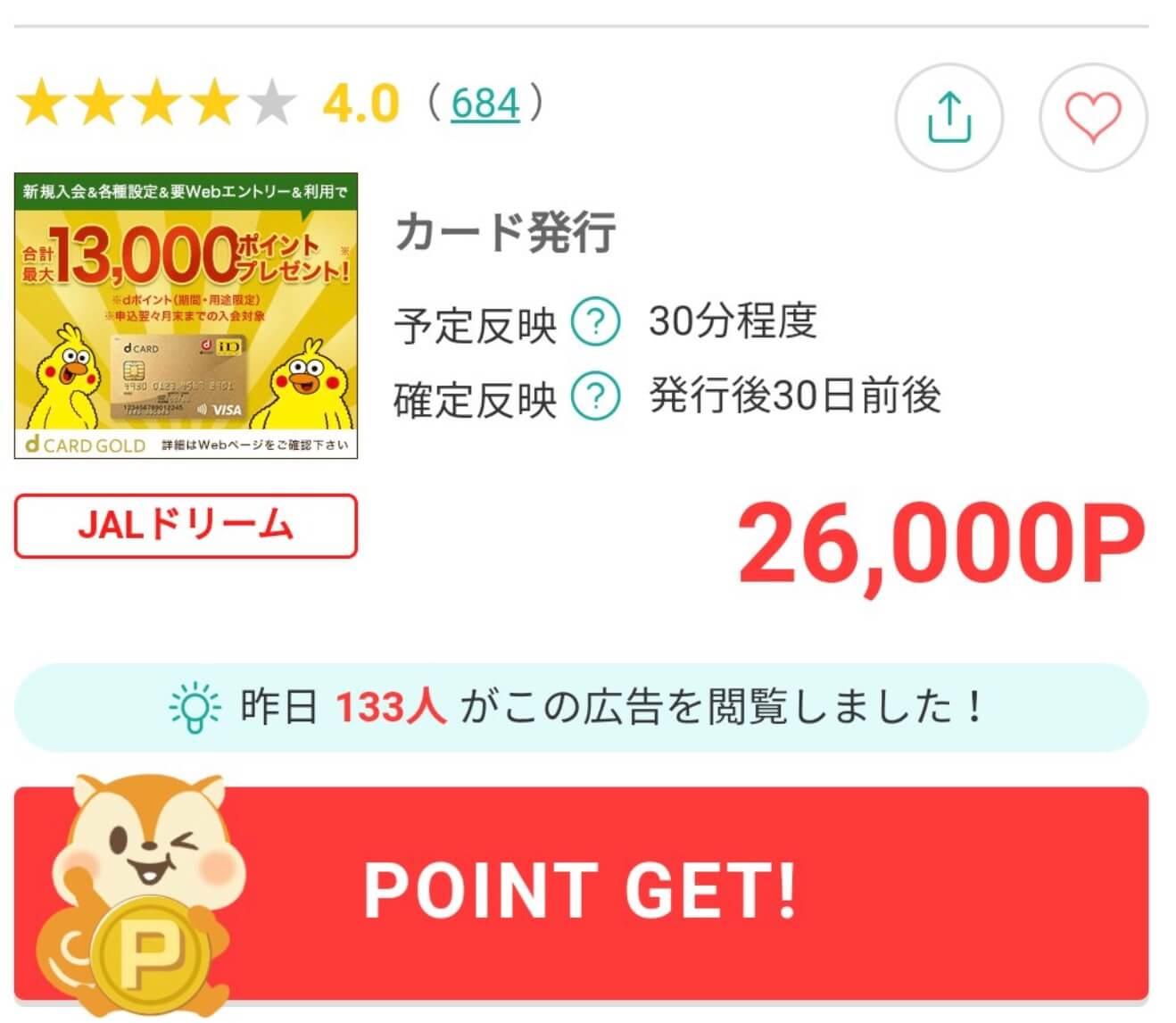 dカードゴールド26,000P