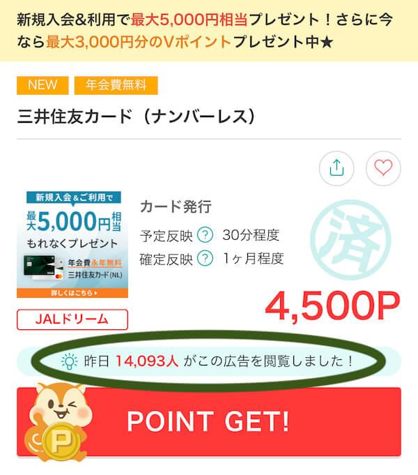 クレカ積立できる三井住友カードナンバーレス