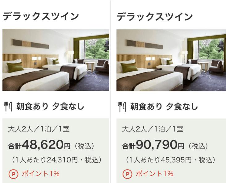 プリンスホテル楽天トラベル料金比較