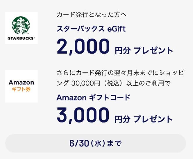 セゾンローズゴールド入会特典5,000円相当