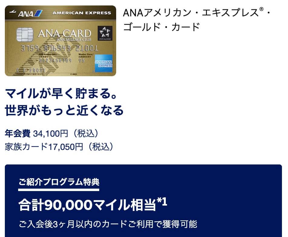 ANAアメックスゴールド紹介プログラム特典90000マイルは過去最高