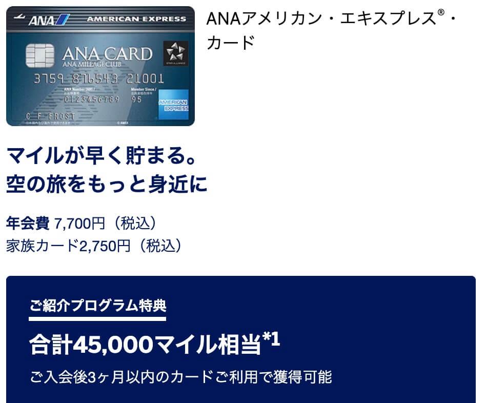 ANAアメックス紹介プログラム特典最大45000マイル