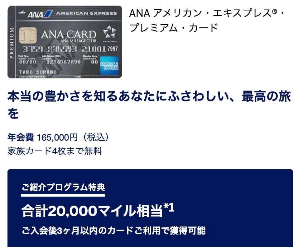 ANAアメックスプレミアム入会キャンペーンと年会費
