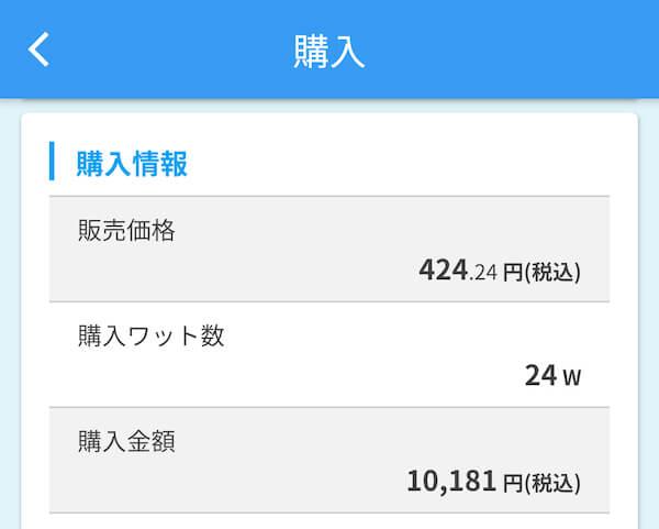 チェンジ1ワット400円