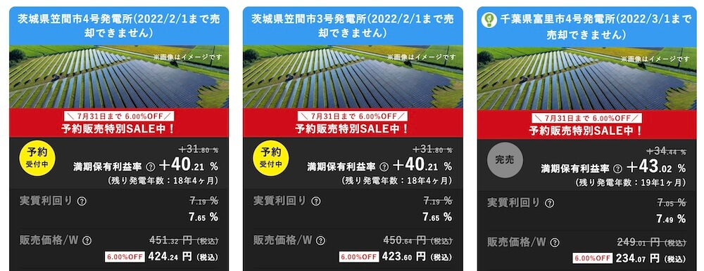チェンジは発電所によって1ワット価格が違う