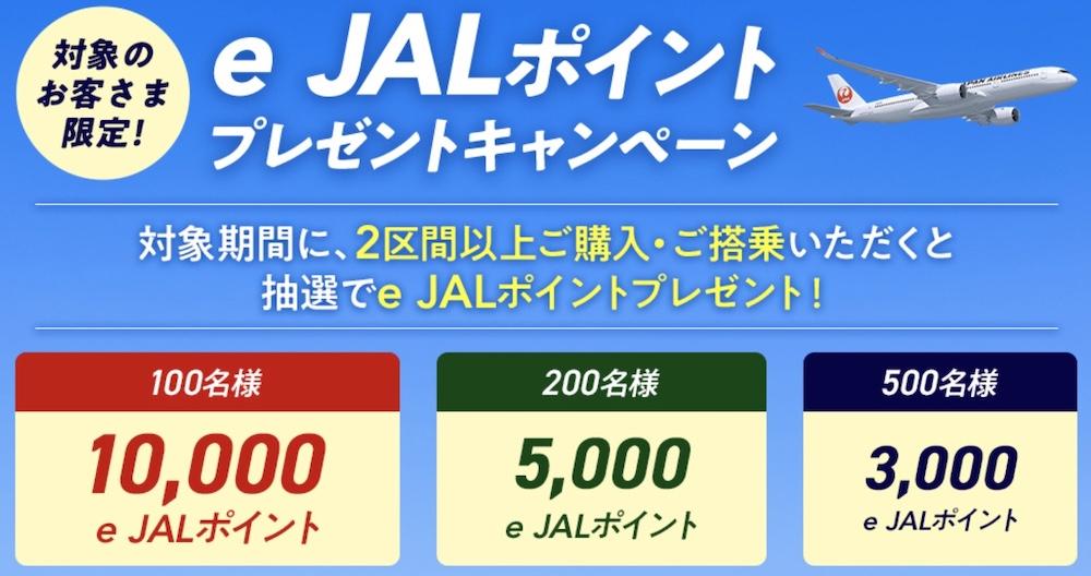 e JALポイントキャンペーン2区間最大10,000P