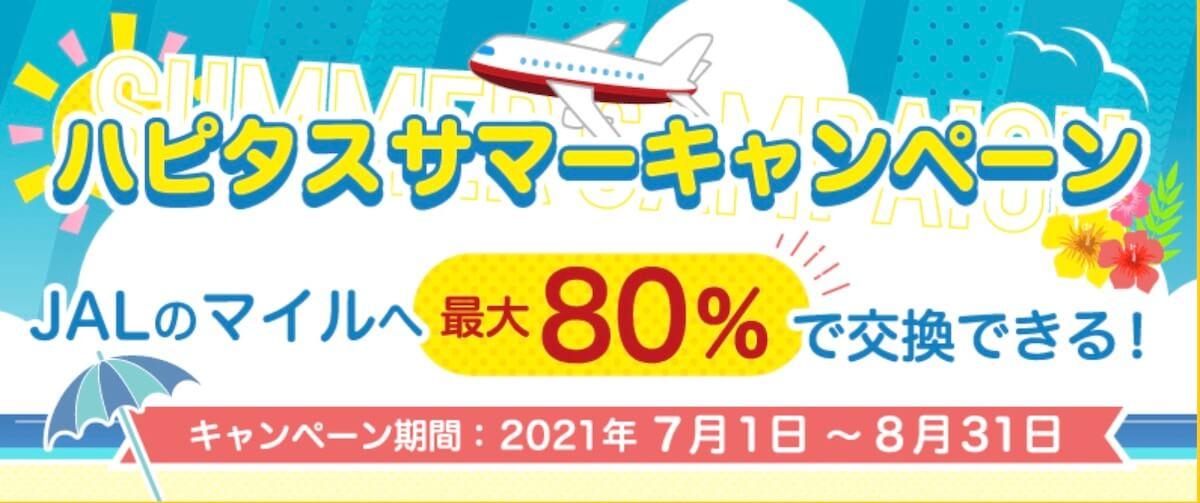 ハピタスもJALマイル実質80%JALマイル交換サマーキャンペーン