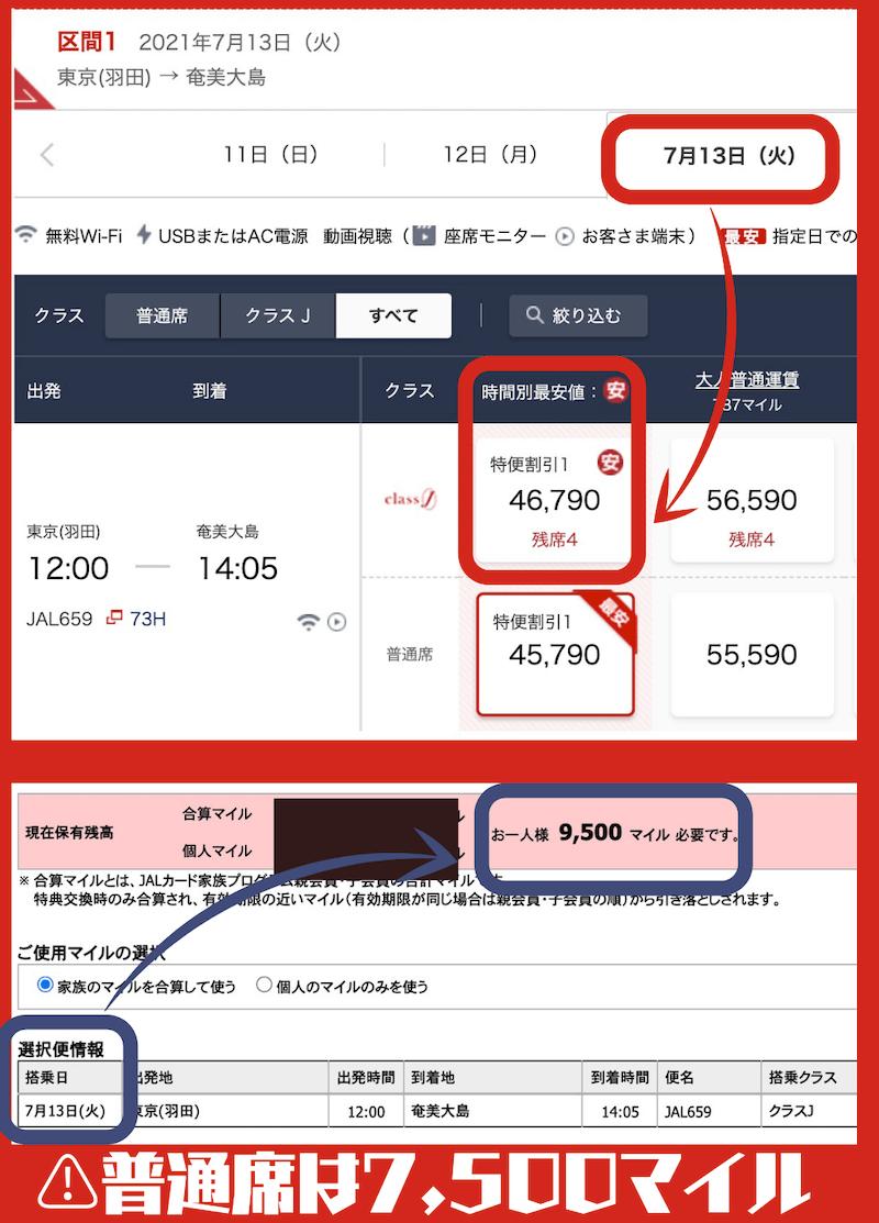特典航空券前日比較