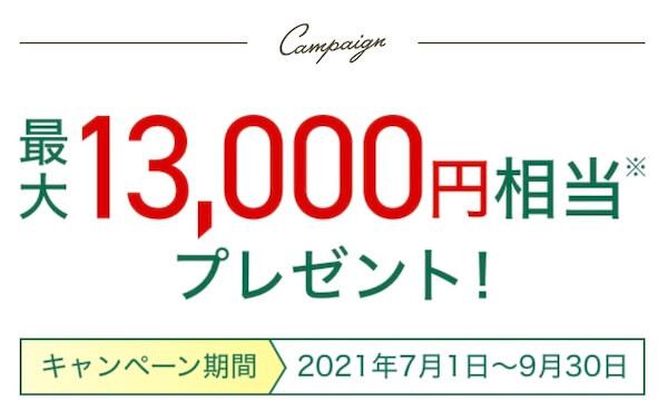 三井住友カード ゴールド(NL)入会特典