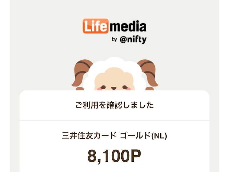 三井住友カード ゴールド(NL) ライフメディア