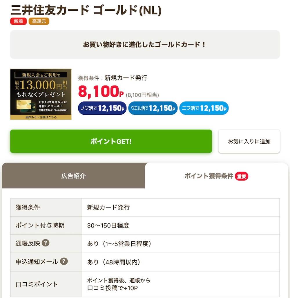 三井住友カード ゴールド(NL)ポイントサイト最高還元はライフメディア