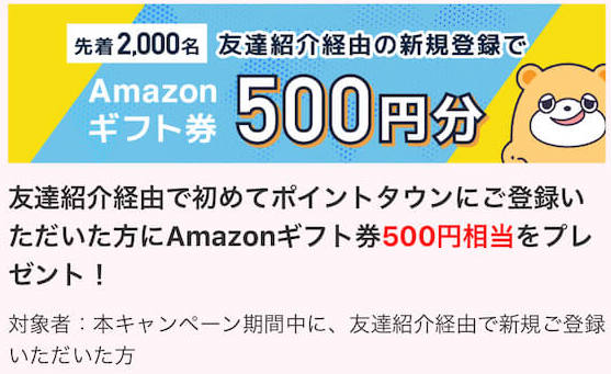 ポイントタウン8月登録先着2,000名500円