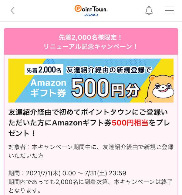 ポイントタウンAmazonギフト券キャンペーン