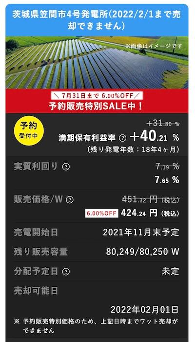 スマホ太陽光発電所売却時期