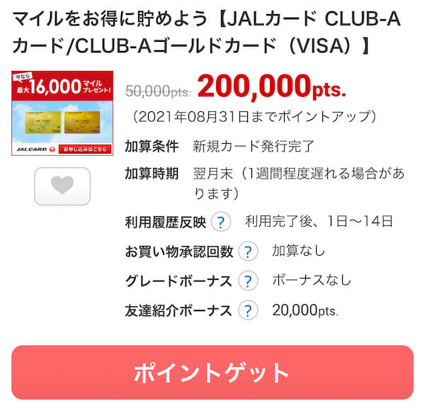 ECナビJALカード発行で20,000円相当で過去最高還元ポイント