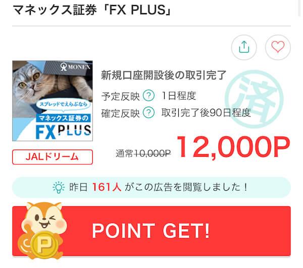マネックス証券12,000P承認