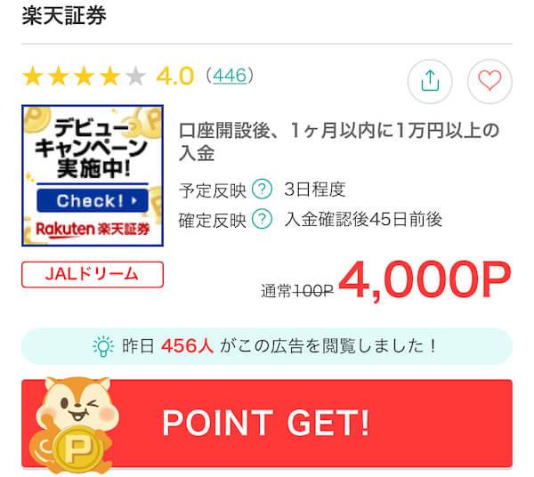 楽天証券口座開設ポイントサイトで4,000円