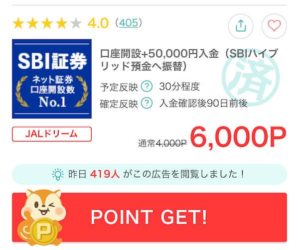 sbi証券口座開設6,000円キャンペーン