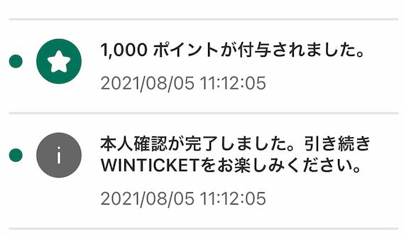 登録でウィンチケット1,000Pもらえる