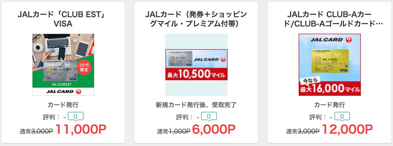 JALカードポイント数9月11日