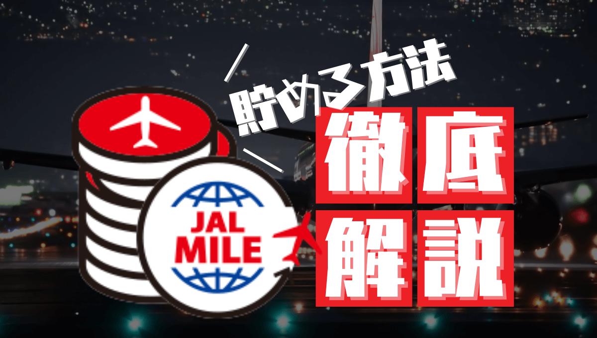JALマイルを貯める方法・裏ワザまとめ