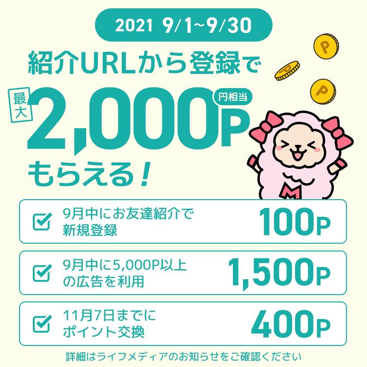 ライフメディア友達紹介2,000P