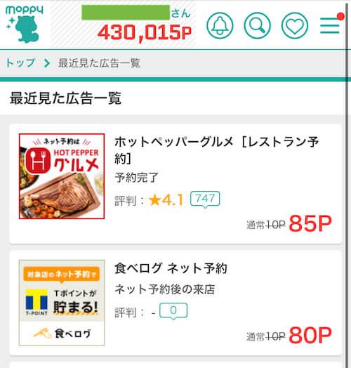 モッピーの食べログとホットペッパーグルメ