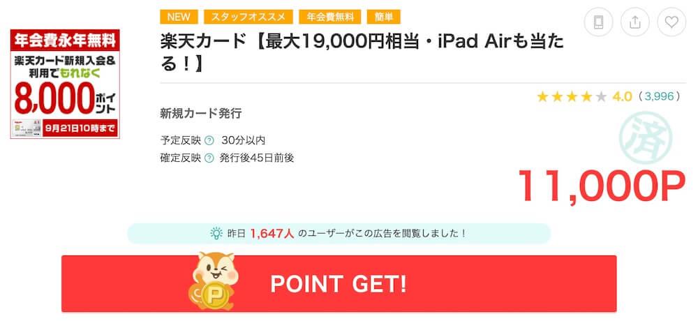 楽天カード最大19,000Pの新規入会キャンペーン