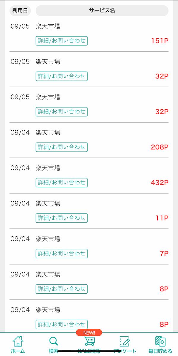 楽天市場お買い物マラソンモッピー経由9月4日