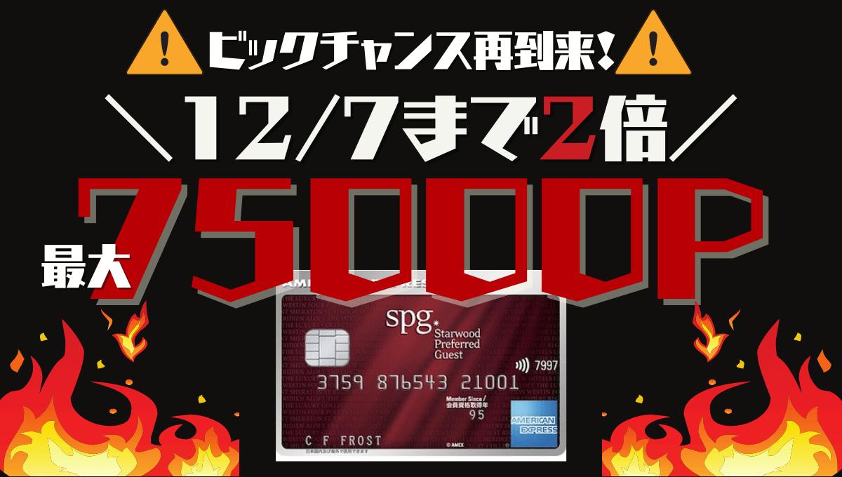 SPGアメックス新規入会キャンペーン(2021年12月7日申し込み分まで)