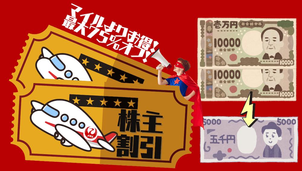 JAL株主優待券/株主優待のメリット・使い方まとめ